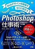 Webデザインの現場ですぐに役立つ Photoshop仕事術