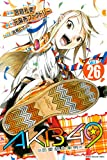AKB49~恋愛禁止条例~(26) (週刊少年マガジンコミックス)