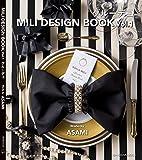 グルーデコ MILI DESIGN BOOK (亥辰舎BOOK)