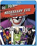 Necessary Evil/DCスーパー・ヴィラン[Blu-ray/ブルーレイ]