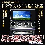 ベンツ Eクラス W213 TVキャンセラー テレビキャンセラー 挿すだけOBD簡単施工