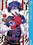 怪物事変 1 (ジャンプコミックスDIGITAL)