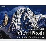 カレンダー2018 美しき世界の山 (ヤマケイカレンダー2018)