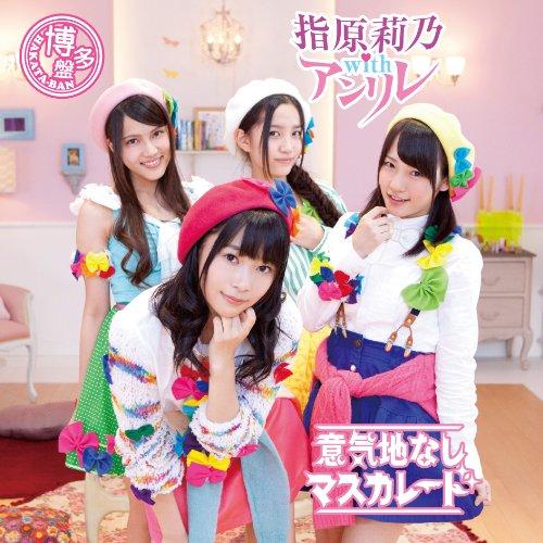 意気地なしマスカレード (SG+DVD) (Type-C)...