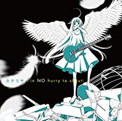 in NO hurry to shout;「カナリヤ[ANIME SIDE]」のジャケット画像