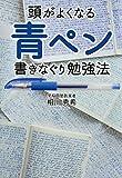 頭がよくなる 青ペン書きなぐり勉強法