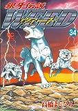 ウィード―銀牙伝説 (34) (Nichibun comics)