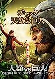 ジャックと天空の巨人[DVD]