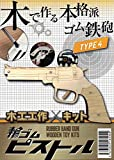 木工工作キット 輪ゴムピストル TYPE-4 単発式モデル