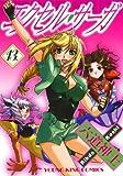 エクセル・サーガ(13) (ヤングキングコミックス)