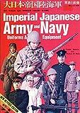 大日本帝国陸海軍―軍装と装備