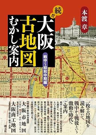 続々・大阪古地図むかし案内:戦中~昭和中期編
