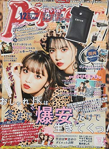 Popteen(ポップティーン) 2019年 12 月号 [雑誌]