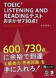 【新形式問題対応/CD付】 TOEIC(R) LISTENING AND READING TEST おまかせ730点!