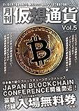 月刊仮想通貨Vol,5