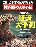Newsweek (ニューズウィーク日本版) 2012年 1/18号 [雑誌]