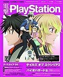 電撃PlayStation (プレイステーション) 2012年 11/8号 [雑誌]