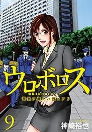 ウロボロス―警察ヲ裁クハ我ニアリ― 9巻 (バンチコミックス)