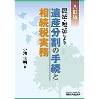 遺産分割の手続と相続税実務 (八訂版)