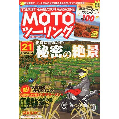 MOTOツーリング 2015年 11 月号 [雑誌]
