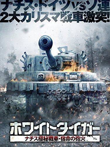 ホワイトタイガー ナチス極秘戦車 宿命の砲火(吹替版)