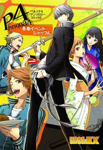 ペルソナ4 アンソロジーコミック2 青春イベントシャッフル (BROS.COMICS EX)の詳細を見る