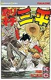 釣りキチ三平(52) (週刊少年マガジンコミックス)