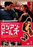 ロシアン・ドールズ-スパニッシュ・アパートメント2-[DVD]