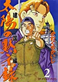 太陽の黙示録建国編 2 (ビッグコミックス)