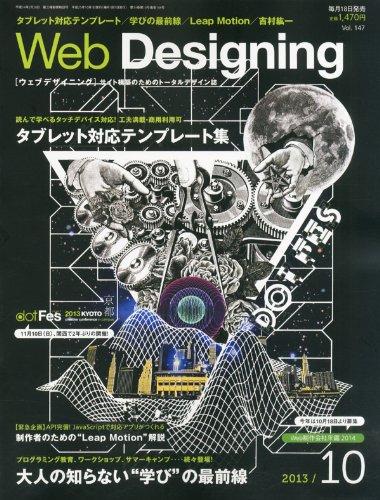 Web Designing (ウェブデザイニング) 2013年 10月号 [雑誌]の詳細を見る