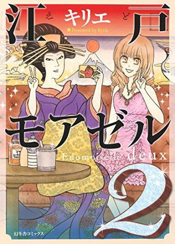 江戸モアゼル  (2) (バーズコミックス スピカコレクション)の詳細を見る