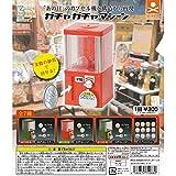 3Dファイルシリーズ ガチャガチャマシーン [全7種セット(フルコンプ)]