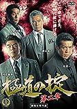極道の掟 第二章[DVD]