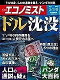 週刊エコノミスト 2018年05月01・08日合併号 [雑誌]