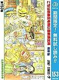 こちら葛飾区亀有公園前派出所【期間限定無料】 153 (ジャンプコミックスDIGITAL)