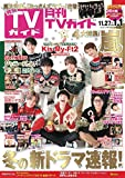 月刊TVガイド関西版 2020年1月号