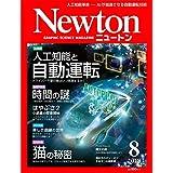 Newton(ニュートン) 2018年 08 月号