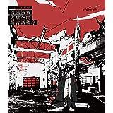 amazarashi LIVE 朗読演奏実験空間 新言語秩序(通常盤)(特典なし) [Blu-ray]