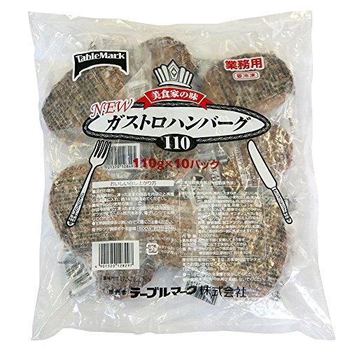 【冷凍】 業務用 テーブルマーク NEW ガストロハンバーグ (110g×10個) 温めるだけの 冷凍 ハンバーグ