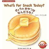 What's For Snack Today?: きょうのおやつはなんだろな? (えいごのじかん)