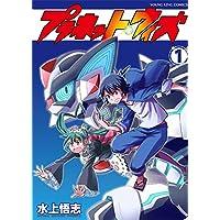 プラネット・ウィズ 1 (ヤングキングコミックス)