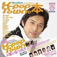 韓流・華流総合情報ブック・K-POP TOWNの本 —2009 春