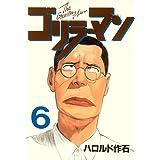 ゴリラーマン(6) (ヤングマガジンコミックス)