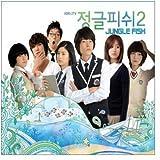 ジャングルフィッシュ シーズン2 韓国ドラマOST (韓国盤)