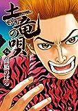 土竜(モグラ)の唄(54) (ヤングサンデーコミックス)