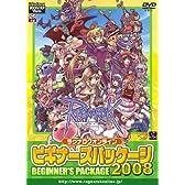 ラグナロクオンライン ビギナーズパッケージ 2008
