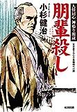 朋輩殺し~人情同心 神鳴り源蔵~ (光文社文庫)
