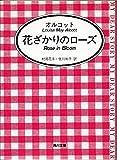 花ざかりのローズ (角川文庫)