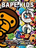 APE BAPE KIDS® by *a bathing ape® 2018 SPRING/SUMMER COLLECTION (e-MOOK 宝島社ブランドムック)