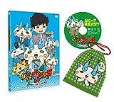 妖怪ウォッチ 特選ストーリー集 白犬ノ巻[ZMBZ-10570][DVD] 製品画像